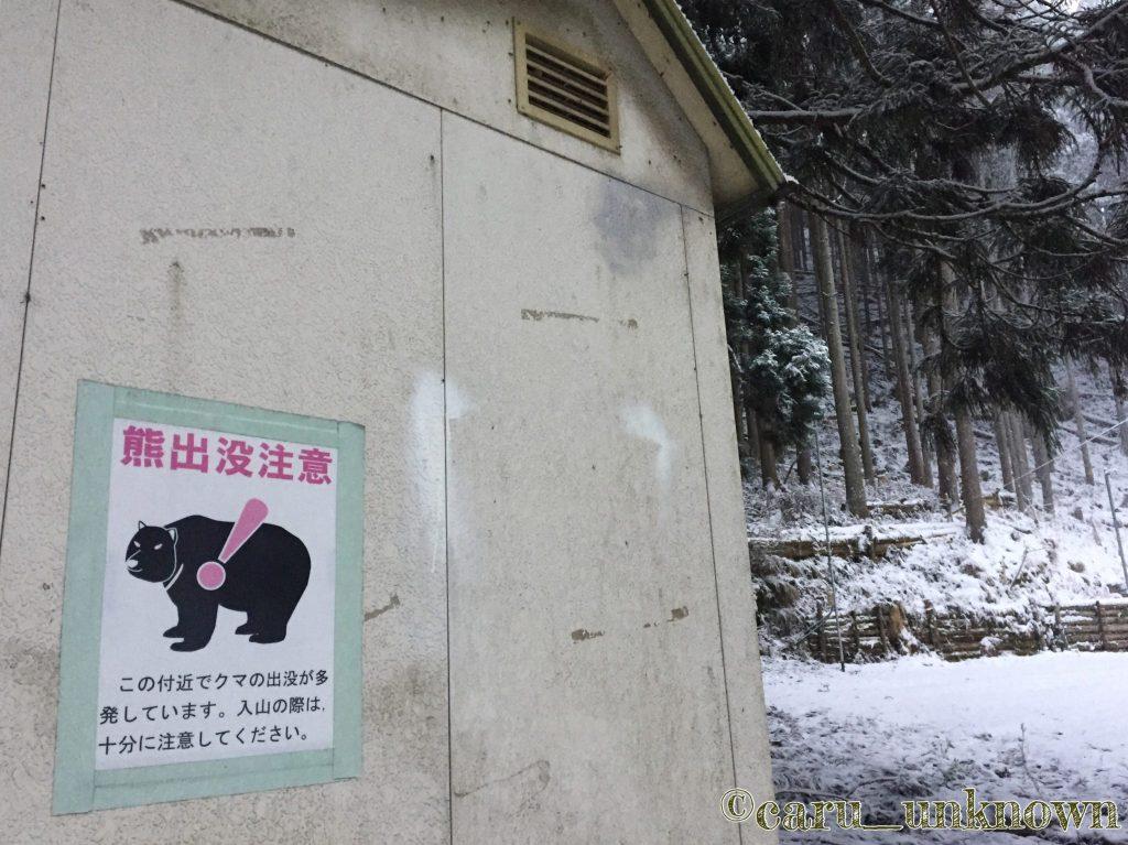貴船神社に向かう道の熊注意のサイン