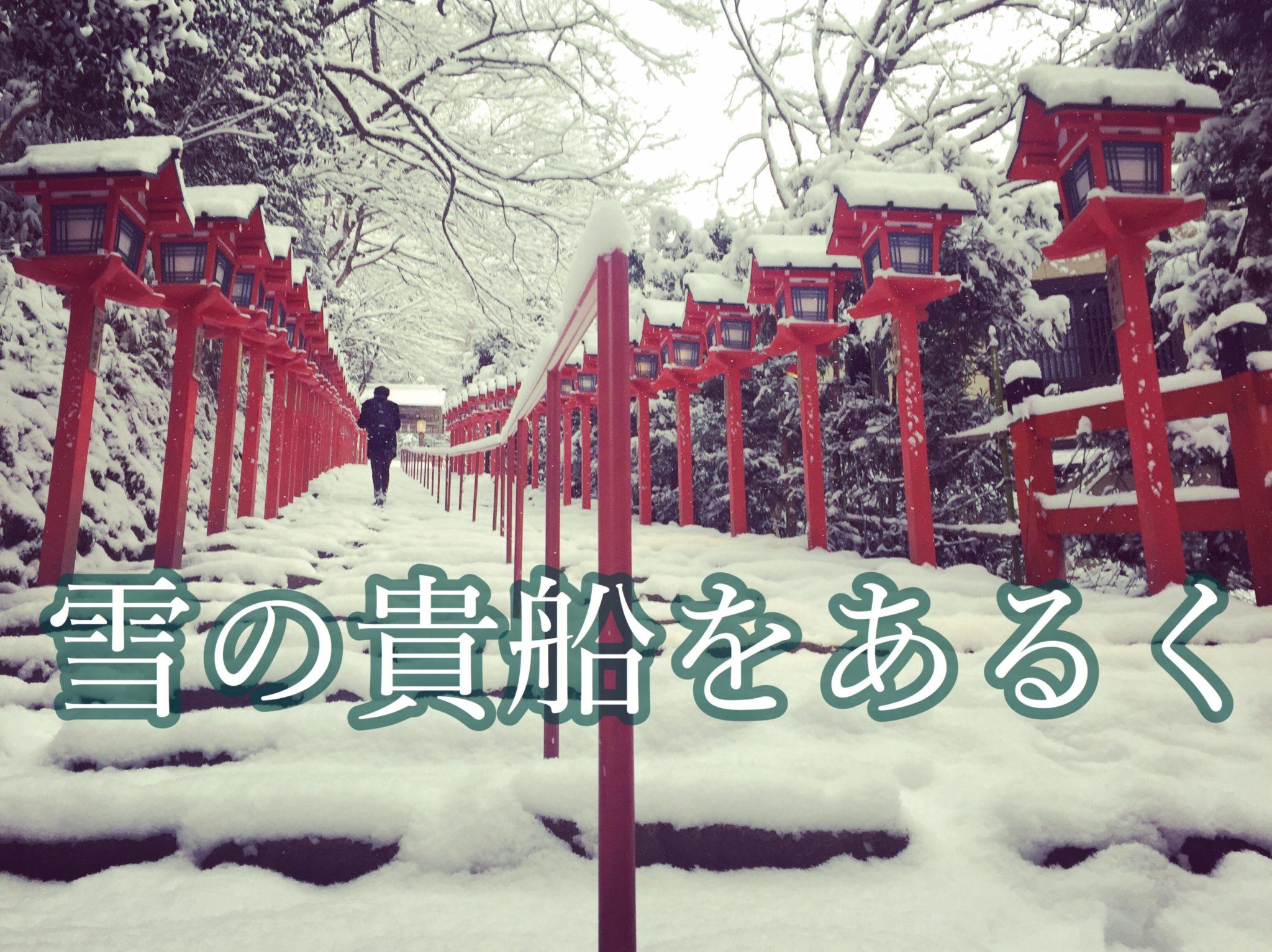 2018年冬の貴船神社のブログ記事のアイキャッチ画像