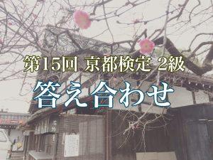 京都検定2級の答え合わせをした記事のアイキャッチ画像