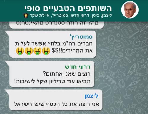 ליצמן רוצה את כל הכסף של ישראל