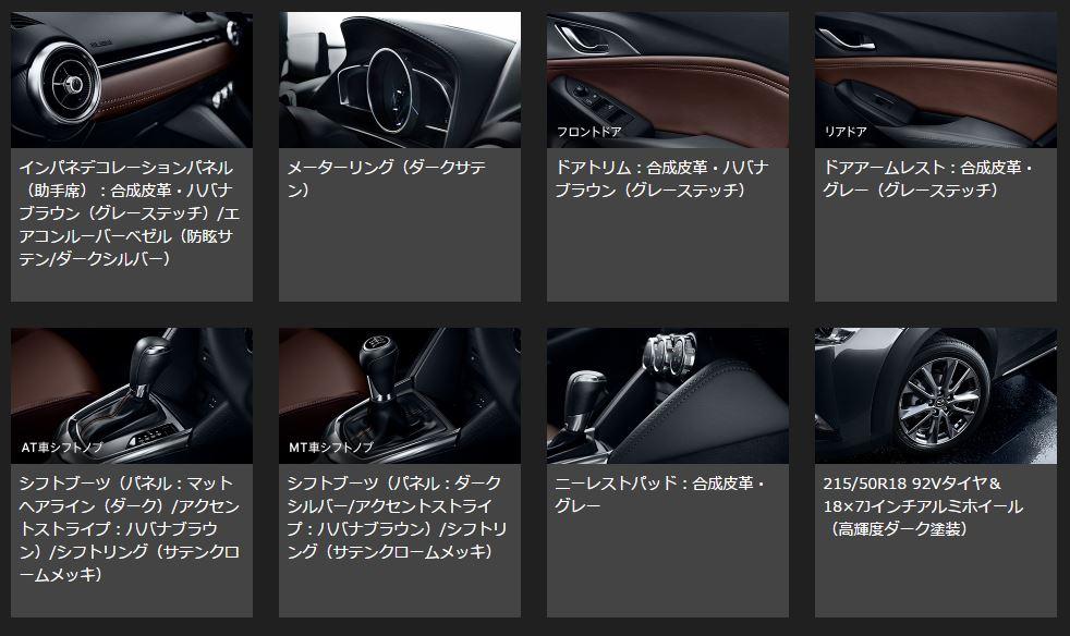 新型CX-3内装画像