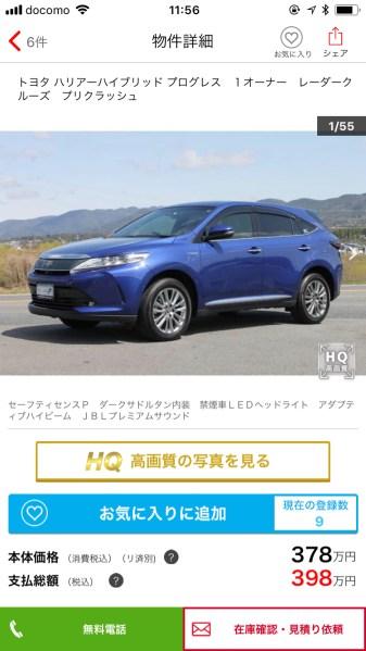 新型ハリアーの新古車&未使用車はマジで狙い目!ハイブリッドPROGRESSをなんと・・・300万円台で!?
