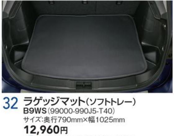 新型SX4S-CROSSラゲッジマット