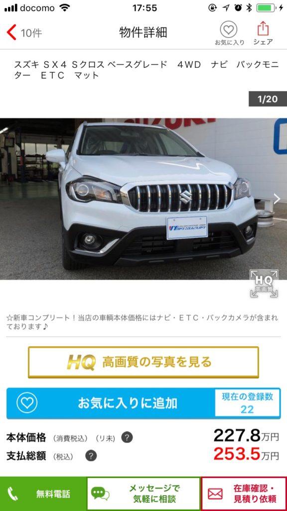 新型SX4S-CROSS新古車&未使用車