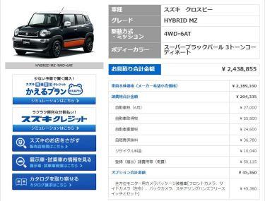 新型クロスビーの乗り出し価格はコレ!値引き込みでお見積り総額250万円!おすすめオプションも付けちゃいましょう!