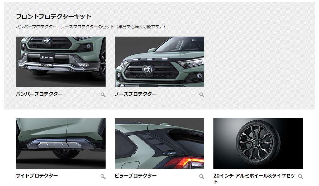 新型RAV4カスタムドレスアップカー