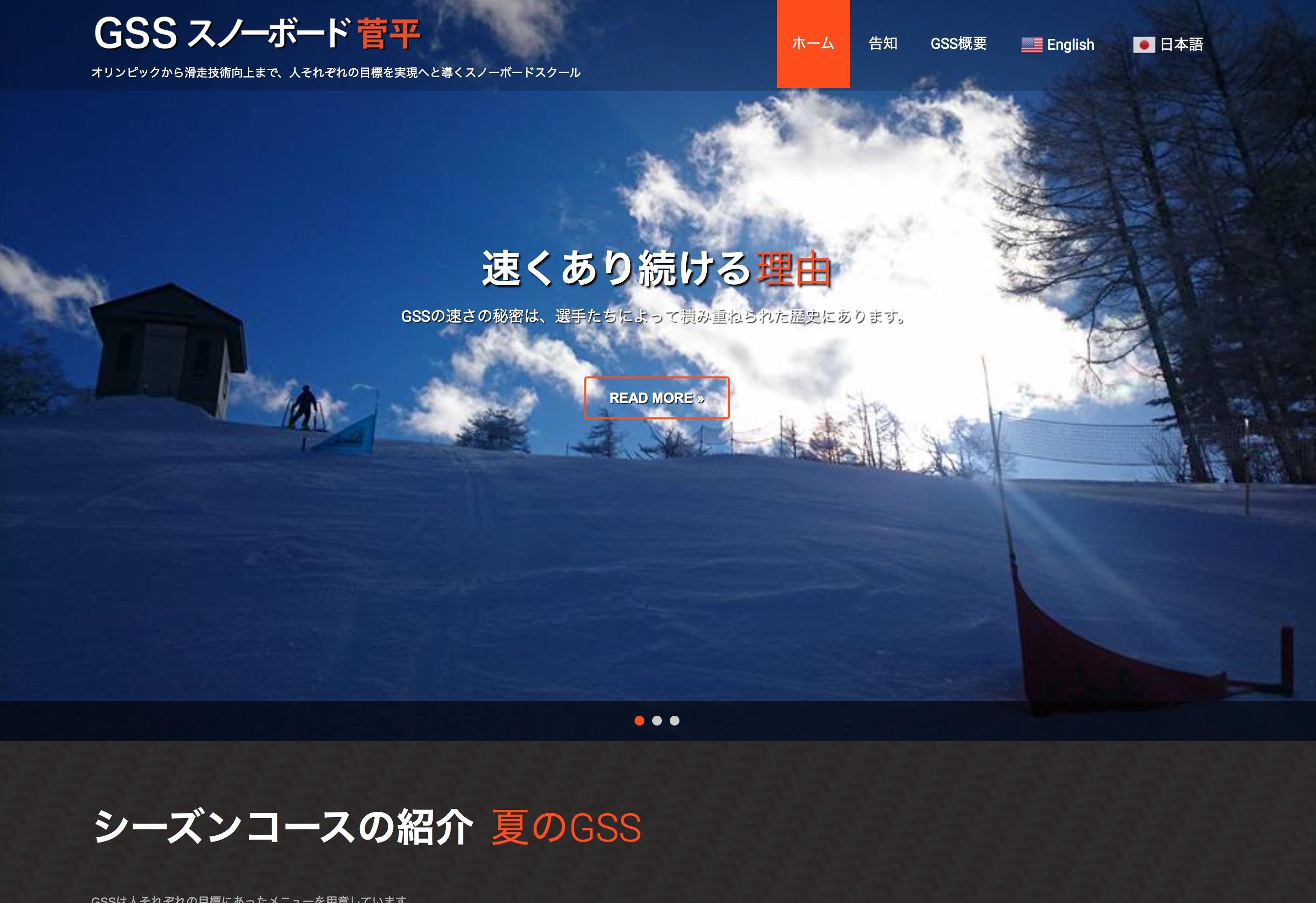 新Webサイト(スノーボードスクール)の機能紹介