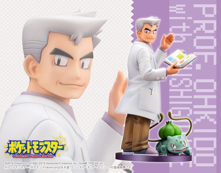 action figure professor carvalho