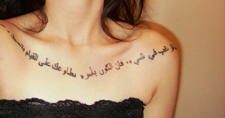 Frases Para Tatuajes Originales En Diferentes Idiomas