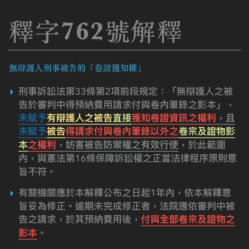 釋字762號解釋:刑事被告的卷證獲知權 – 一起讀判決