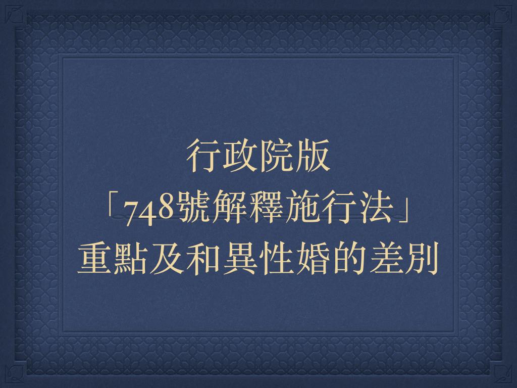 748號解釋施行法草案鳥瞰 – 一起讀判決