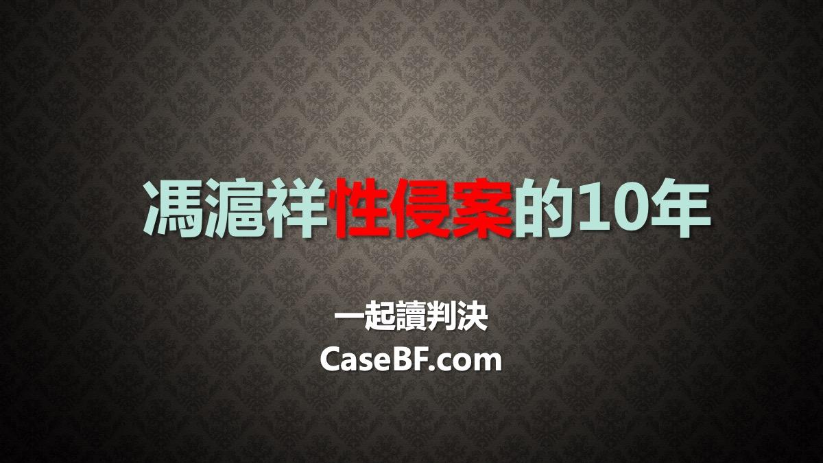 馮滬祥性侵案的十年 – 一起讀判決
