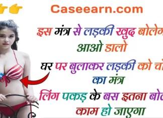 Vashikaran Mantra Hindi. Sambhog vashikaran Mantra.पति को वश में करने का घरेलू उपाय