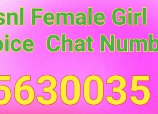 bsnl female girl's voice chat number बीएसएनएल फीमेल गर्ल वॉइस चैट नंबर