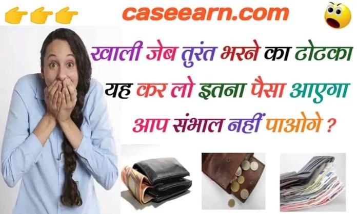 अमीर बनने के टोटके उपाय amir banne ke totke upaye. tone totke for money in hindi अमीर बनने के तरीके