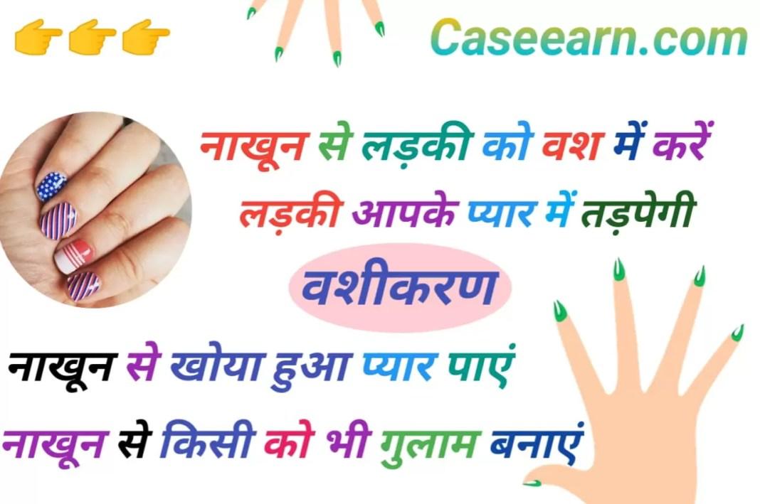 नाख़ून से वशीकरण । नाखून से लड़की को वश में कैसे करें । Nail Vashikaran नाख़ून से करे अतिप्रभावशाली वशीकरण।