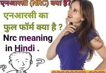 एनआरसी NRC क्या है nrc full form . Nrc kya hai .एनआरसी का फुल फॉर्म क्या है