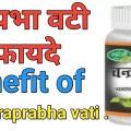 चंद्रप्रभा वटी के फायदे - benefit of chandraprabha vati .चंद्रप्रभा वटी कंपनी नेम लिस्ट