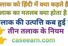 तलाक को हिंदी में क्या कहते हैं ? तलाक का मतलब क्या होता है ?तीन तलाक से क्या होता है ?