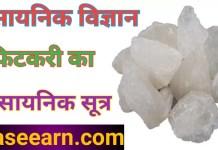 फिटकरी का सूत्र । फिटकरी का सूत्र और रासायनिक नाम । Fitkari ka sutra .