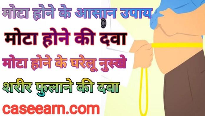 मोटा होने के आसान उपाय - mota hone ke aasan upay .शरीर फुलाने की दवा।