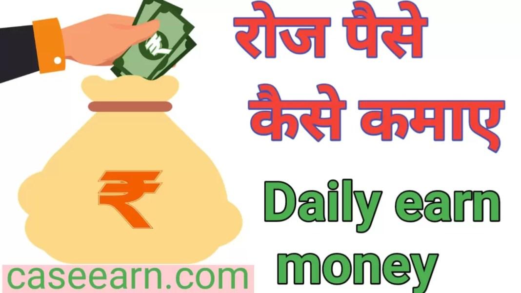 रोज पैसे कैसे कमाए।सोशल मीडिया स्पॉन्सर पोस्ट से रोज पैसे कैसे कमाए