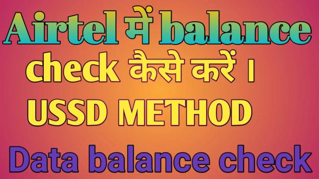 Airtel balance check . एयरटेल में बैलेंस चेक कैसे करें।एयरटेल सिम का बैलेंस कैसे चेक करें।