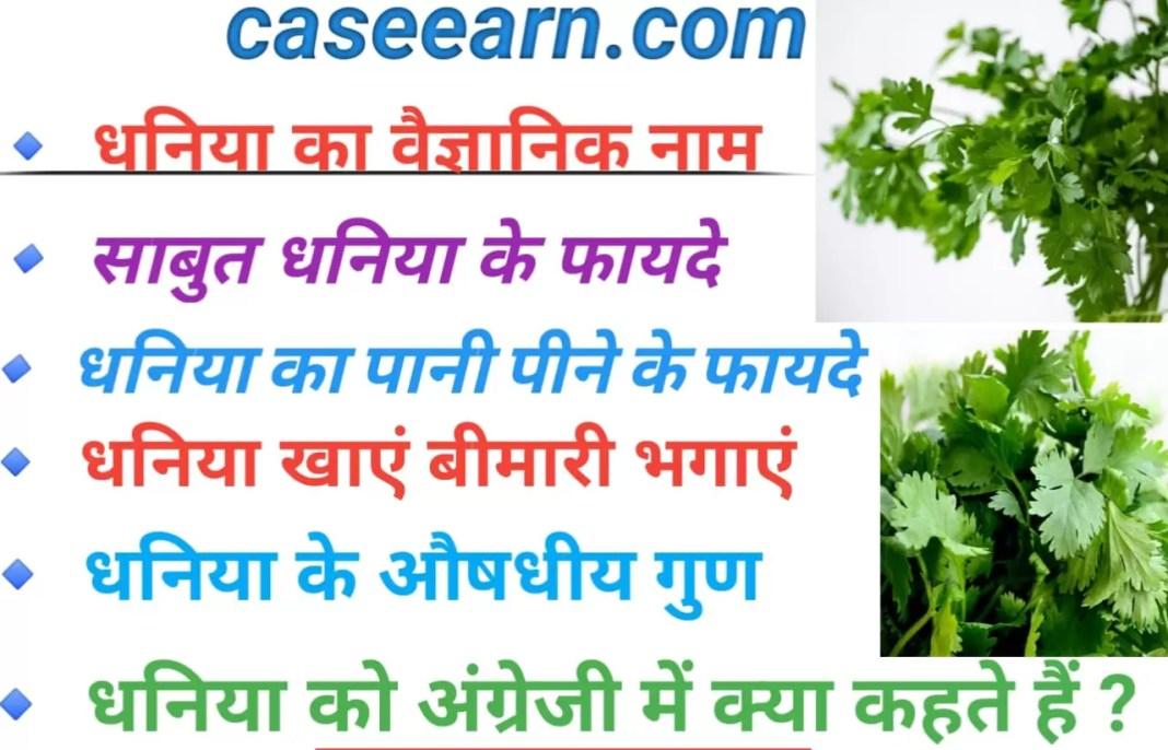 धनिया का वैज्ञानिक नाम। Coriander का मतलब क्या होता है ? साबुत धनिया के फायदे। Dhaniya Ka Vaigyanik Naam Kya Hai.