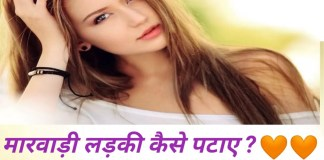 मारवाड़ी लड़की कैसे पटाए ? Marwadi Ladki Kaise Pataye