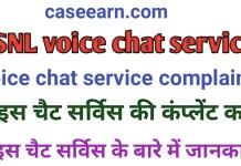 BSNL Voice Chat service Complaints.बीएसएनल वॉइस चैट सर्विस की कंप्लेन।