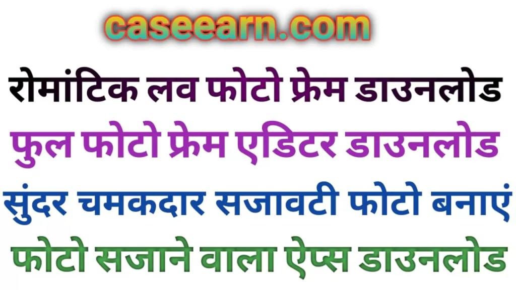 Photo सजाने वाला Apps डाउनलोड Photo Banane Ka Apps Download Hindi