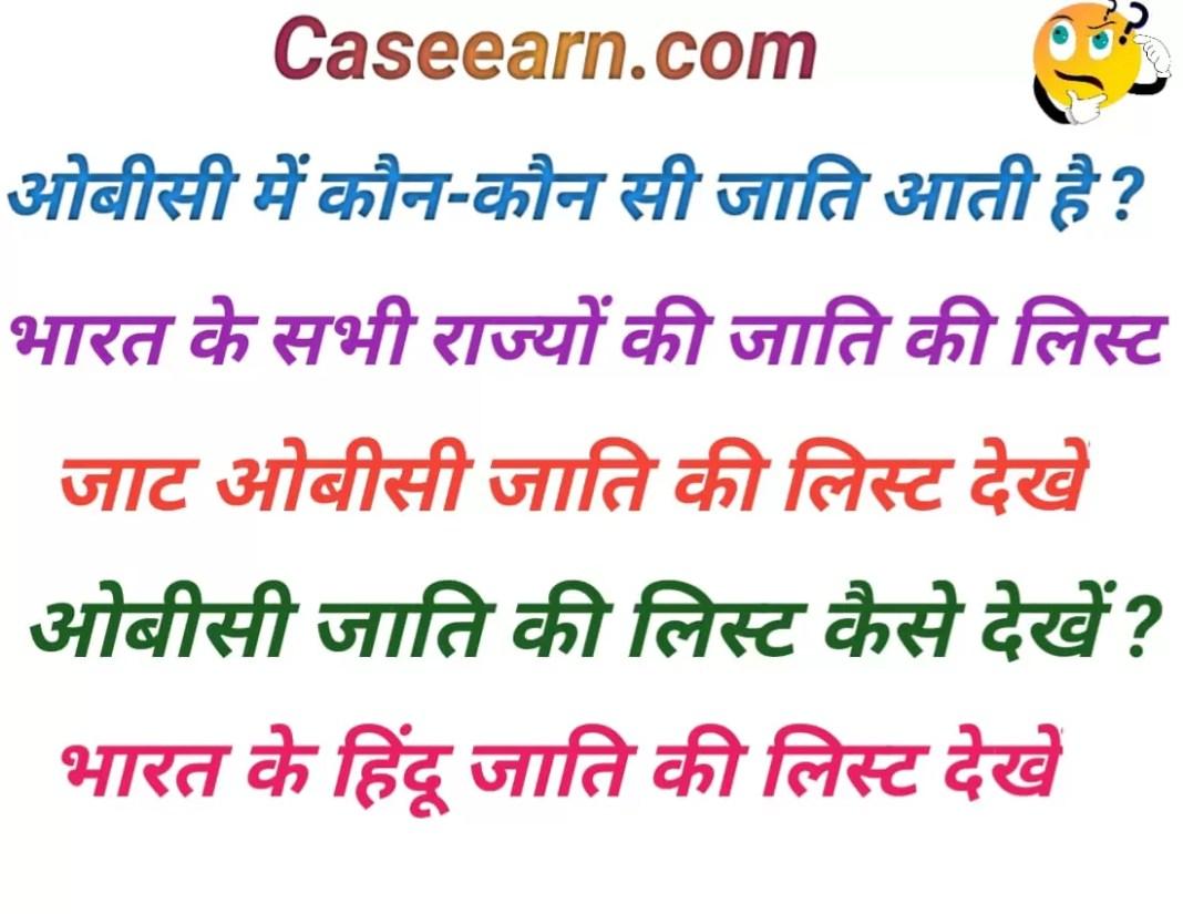 obc में कौन-कौन सी जाति आती है ? ओबीसी में कौन-कौन सी जाति आती है ? sc me kon kon si jati aati hai .