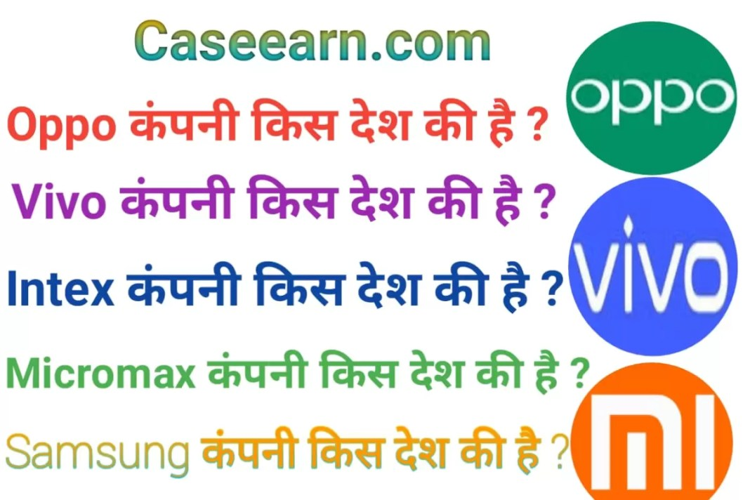 ओप्पो कंपनी किस देश की है ? samsung किस देश की कंपनी है ?oppo vivo kis desh ki company hai