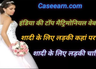विधवा से शादी करना है नंबर चाहिए ? शादी डोट कॉम वेबसाइट। Vidhva se shaadi karna hai number chahie