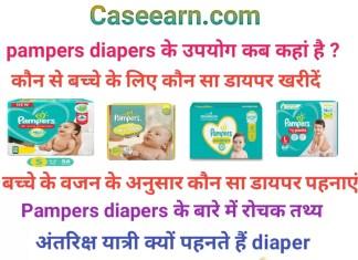 pampers diapers के उपयोग क्या और कहां है ? pampers diapers के बारे में जानकारी । पैंपर्स डायपर्स साइज।