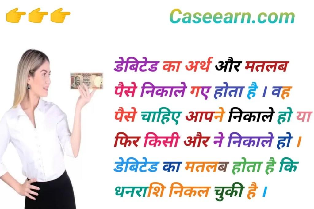 डेबिट की परिभाषा और अर्थ क्या होता है ? debit debited meaning in hindi .
