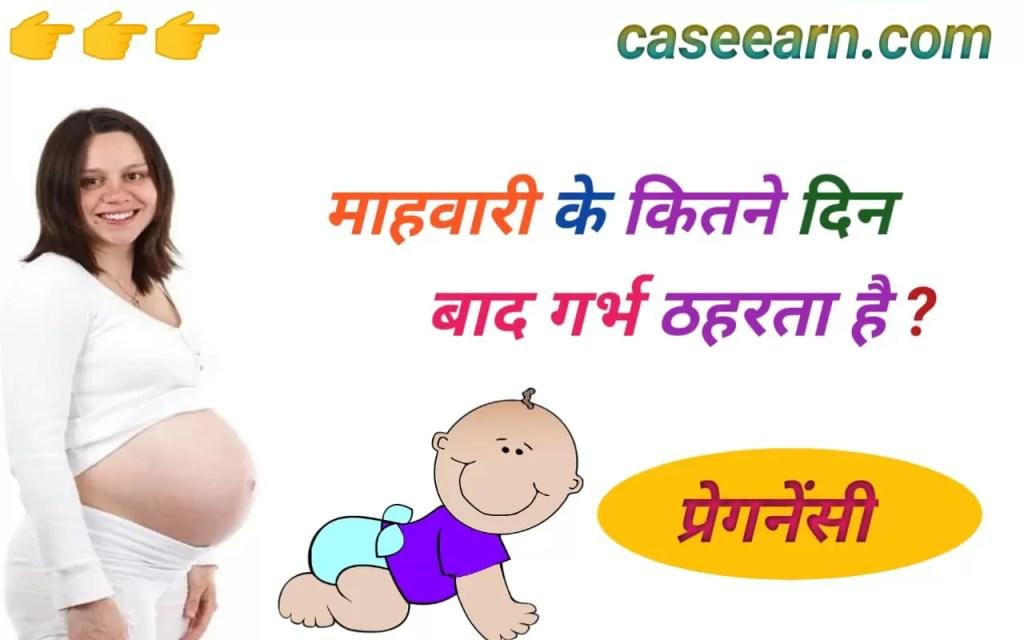 माहवारी के कितने दिन बाद गर्भ ठहरता है Masik dharm ke kitne din bad garbh thaharta hai .