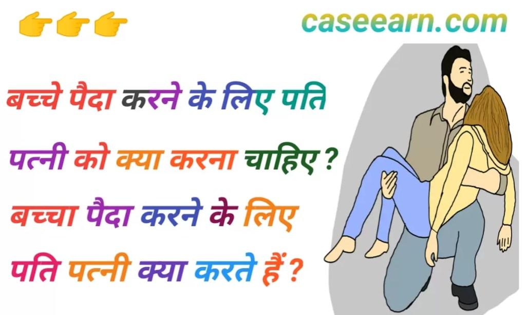 बच्चे पैदा करने के लिए पति-पत्नी को क्या करना चाहिए ? baccha paida Karne ke liye pati patni ko kya karna chahie