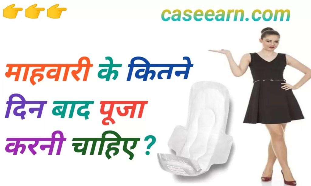 माहवारी के कितने दिन बाद पूजा करनी चाहिए ? Mavari masik dharm ke kitne din bad puja Karni chahie