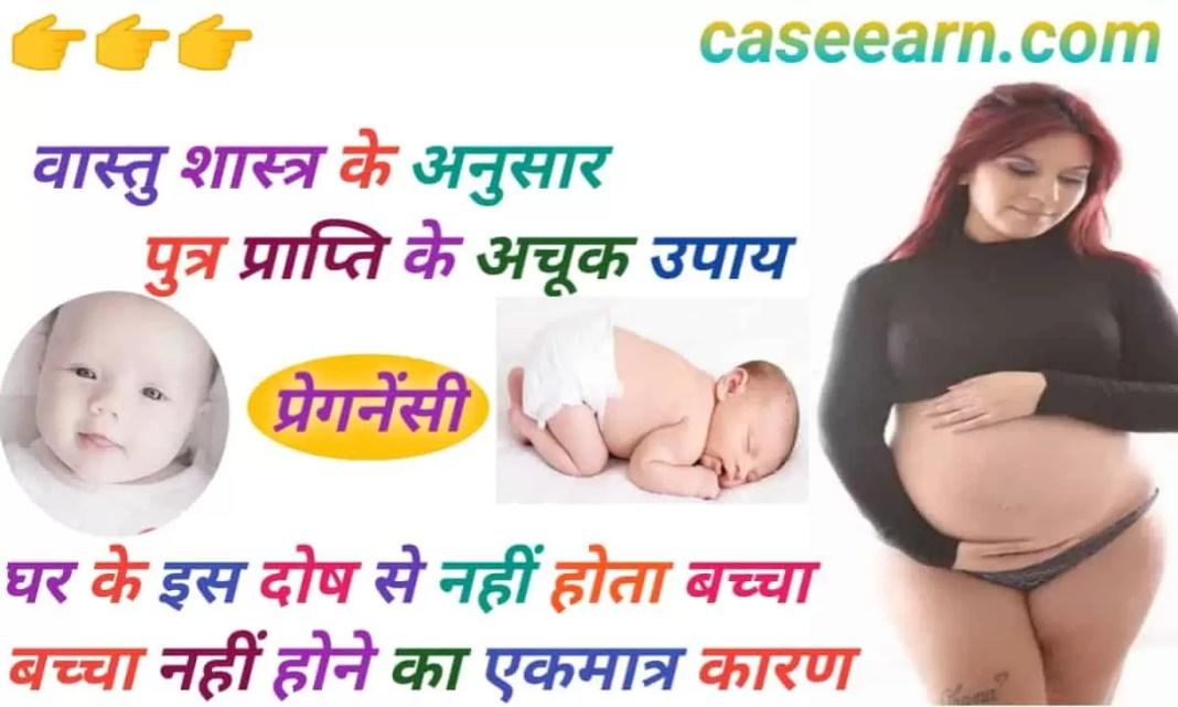 वास्तु शास्त्र के अनुसार पुत्र प्राप्ति के उपाय । Vastu shastra ke anusar putra prapti ke upay