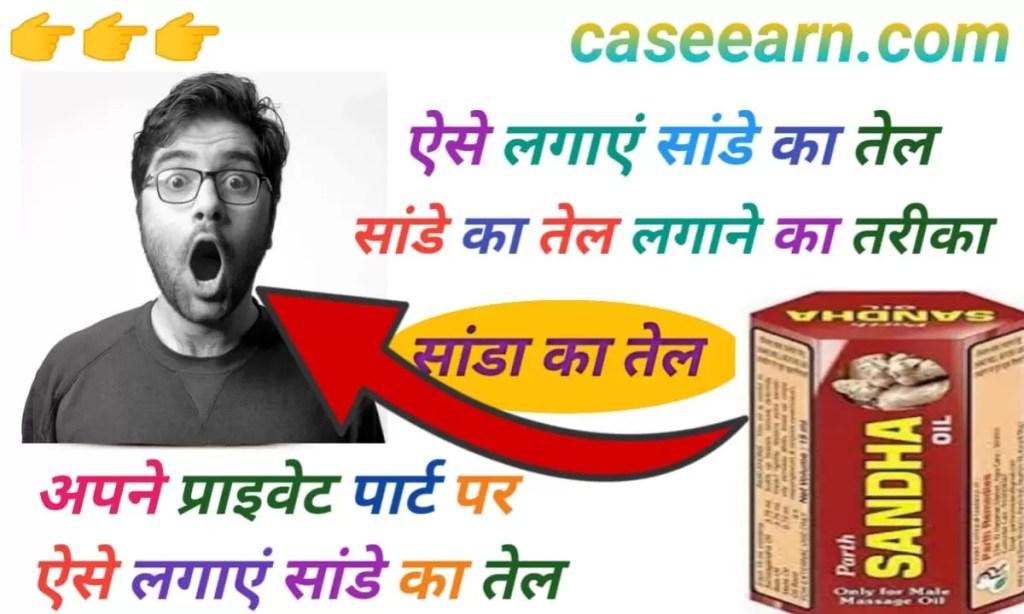 सांडा के तेल का उपयोग सांडे का तेल लगाने से क्या फायदा होता है? Sande ka Tel in Hindi