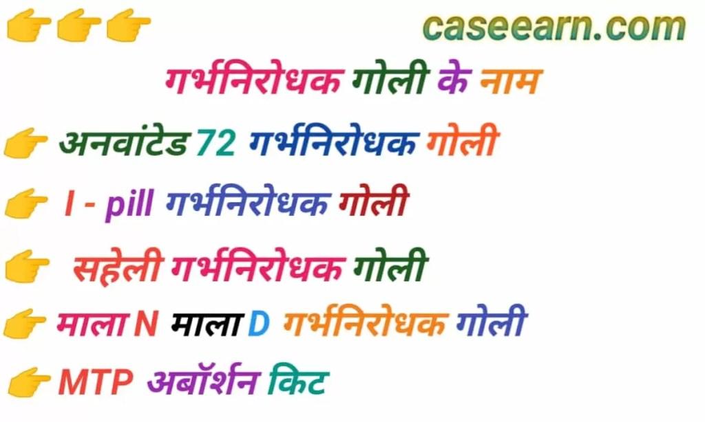 garbh nirodhak goli tablet इ पिल कब खाना चाहिए। इ पिल कब खाना चाहिए। i pill tablet uses in hindi