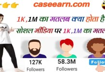 1k means in Hindi . 1k और 1M का क्या मतलब होता है? 1K meaning और 1M meaning . 1M meaning in Hindi.