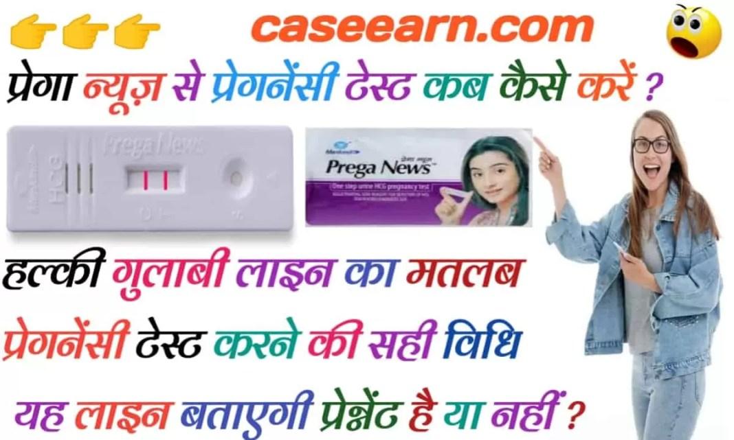 How To Use Prega News In Hindi   Prega News Use Karne Ka Tarika   Prega News Pregnancy Test (प्रेगा न्यूज़ प्रेगनेंसी टेस्ट) In Hindi