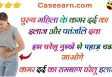 कमर दर्द का रामबाण इलाज. kamar dard ka ramban ilaj. पुरुषों में कमर दर्द के कारण. reason of back pain in hindi