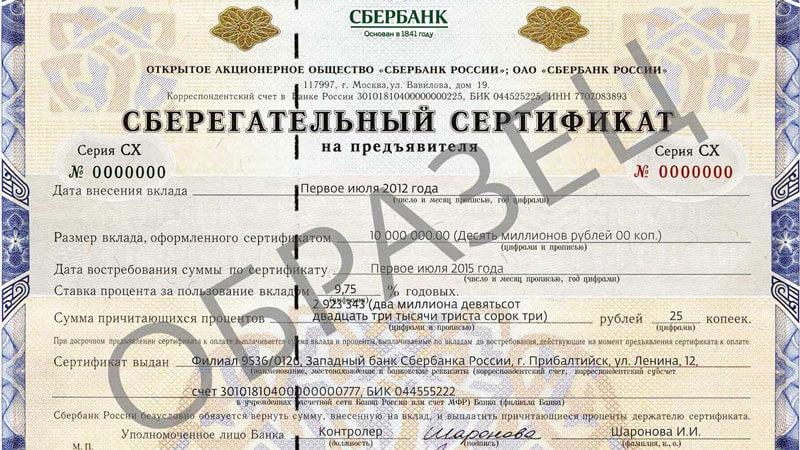 банковский сертификат