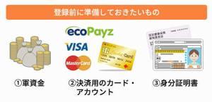 オンラインカジノ登録前準備するもの