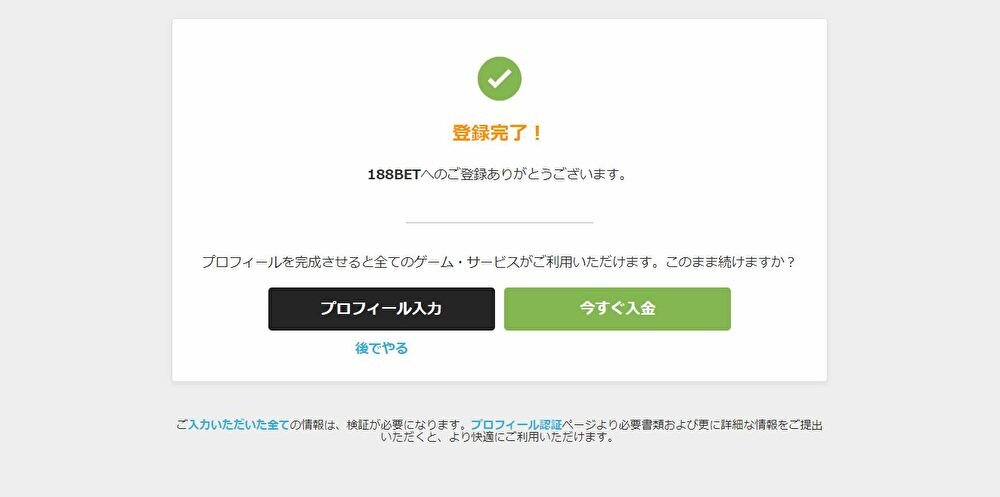 188BET登録方法