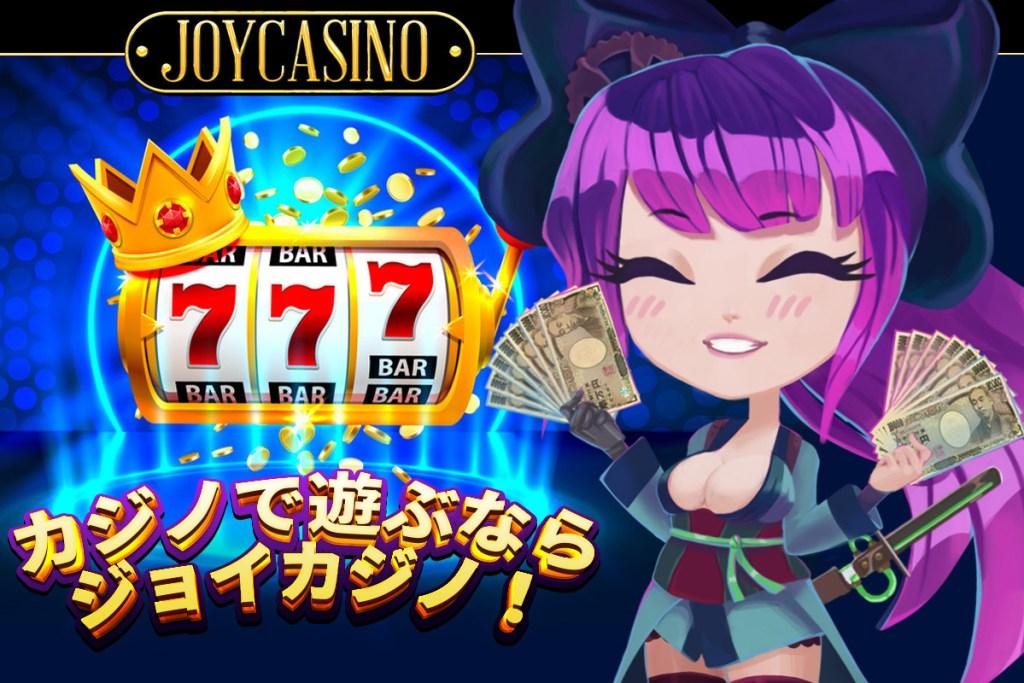 ジョイカジノ|登録方法|完全図解ガイド【決定版】