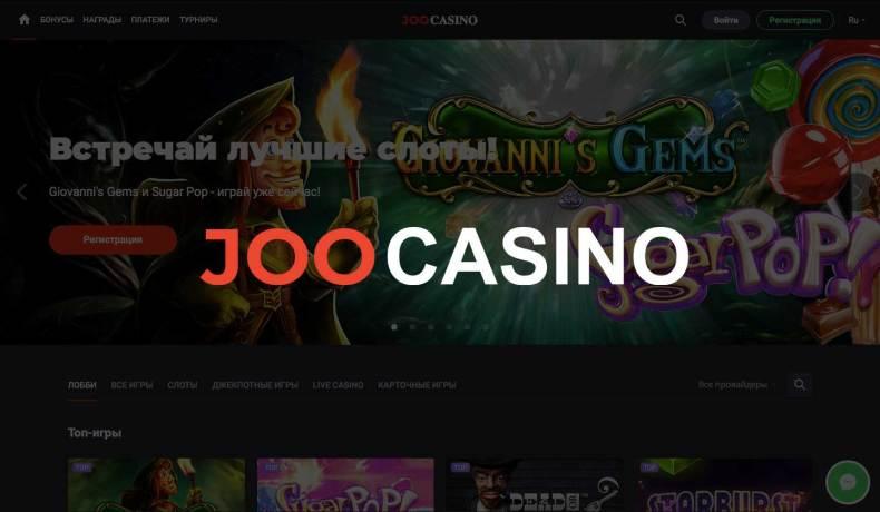 Casino JOO - официальный сайт, рабочее зеркало, онлайн игры, слоты, бонусы и промокоды. Отзывы клиентов. Регистрация в Казино Джу. Получи свой бонус! Casino-Online.promo